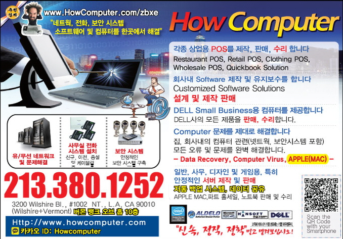 Computer Sale,Repair,Network,POS,Phone System,DVR(CCTV)