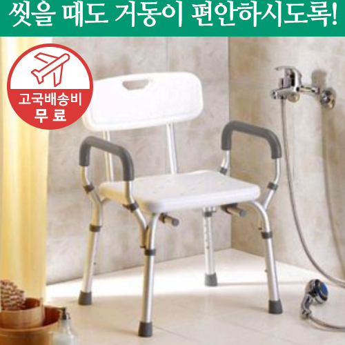 Senior patient bath chair adult Shampoo shower Bathroom shower