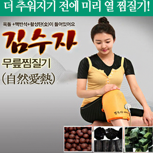 Kimsooja warm waist knee shoulder etc. Fomentation hot pack