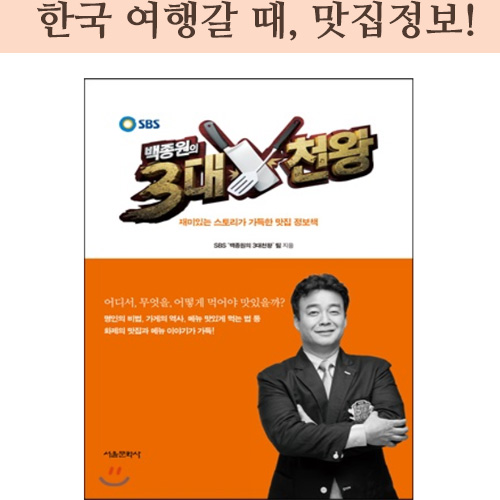 Baekjongwon 3story fun story full of fun story Information book