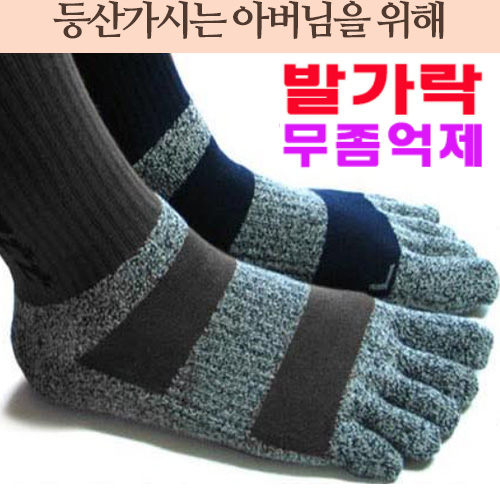 [Kjc] Five toes socks / no odor / 3-10pair set