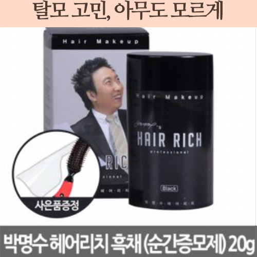 Park Myungsoo Thickeners 20g Magami30gInstantaneous Depressor Part Hair Loss Wigs Super Million Thic
