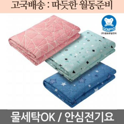 premium Electric blanket