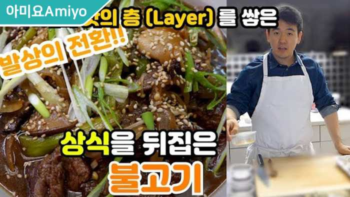 Newly Invented Korean Bulgogi with 10 layers of flavor